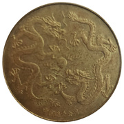 Token - 60th Anniversary of the Palace Museum – reverse