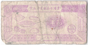 0.5 Liang Food Ration Coupon – obverse