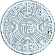 Token - Year of the Pig – reverse