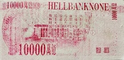 10 000 000 000 000 000 Hell Bank Note – reverse