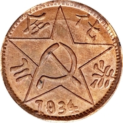 200 Cash (Fantasy; Szechuan-Shensi Soviet; restrike) – obverse