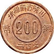 200 Cash (Fantasy; Szechuan-Shensi Soviet; restrike) – reverse