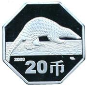 20 Yuan (Wuhan) – reverse