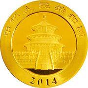 20 Yuan (Panda; Gold Bullion) – obverse
