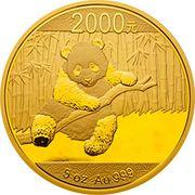 2000 Yuan (Panda; Gold Bullion) – reverse
