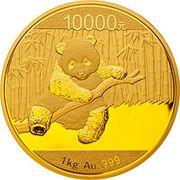 10000 Yuan (Panda; Gold Bullion) – reverse