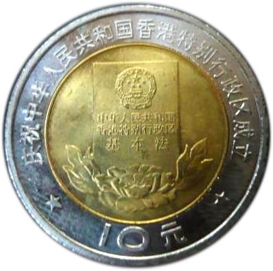 Hong kong the basic law
