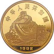 100 Yuan (Seismograph; Gold Bullion) -  obverse