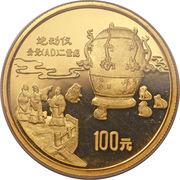 100 Yuan (Seismograph; Gold Bullion) -  reverse