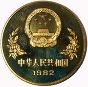 1 Yuan (1982 FIFA World Cup) – obverse