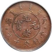 10 Cash - Guangxu (Beijing, Board of Revenue) – obverse
