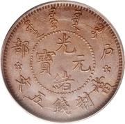 5 Cash - Guangxu (Beijing, Board of Revenue) – obverse