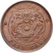 5 Cash - Guangxu (Beijing, Board of Revenue) – reverse