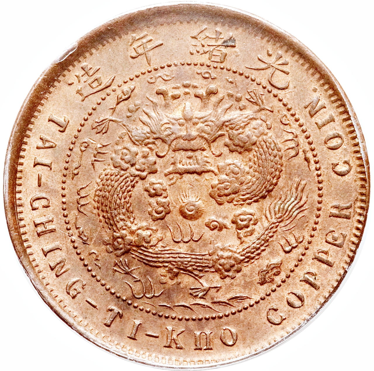 Tai ching ti kuo copper coin сколько стоит 1 рубль 1870 1970