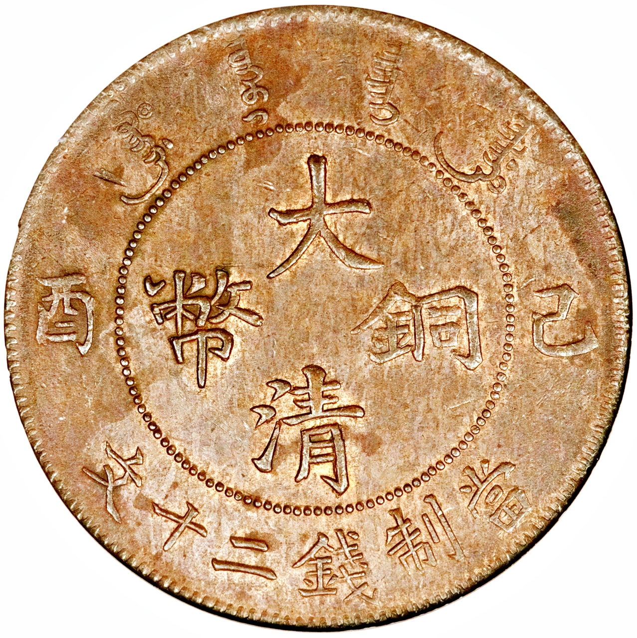 20 Cash - Xuantong - China - Empire - Numista