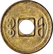 1 Cash - Guangxu (machine-struck) – reverse