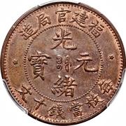 """10 Cash - Guangxu (""""FOO-KIEN"""") – obverse"""