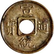 1 Cash - Xuantong (machine-struck) – obverse