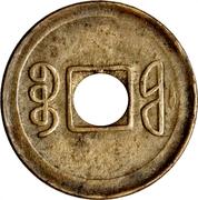 1 Cash - Xuantong (machine-struck) – reverse