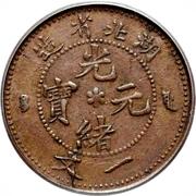 1 Cash - Guangxu – obverse