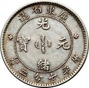 7.2 Candareens - Guangxu (Guangdong, 2nd type) – obverse