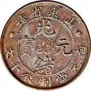 10 Cash - Guangxu – obverse