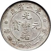 1 Mace 4.4 Candareens - Guangxu – obverse