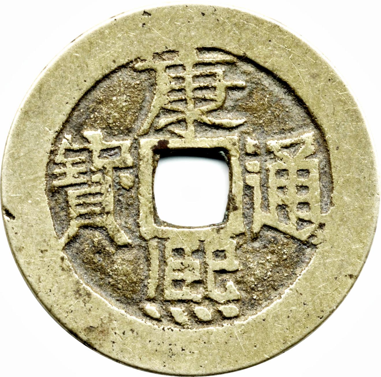 1 cash de Jiaqing. Ceca de Boo-Yuwan. 1796-1820. G1390