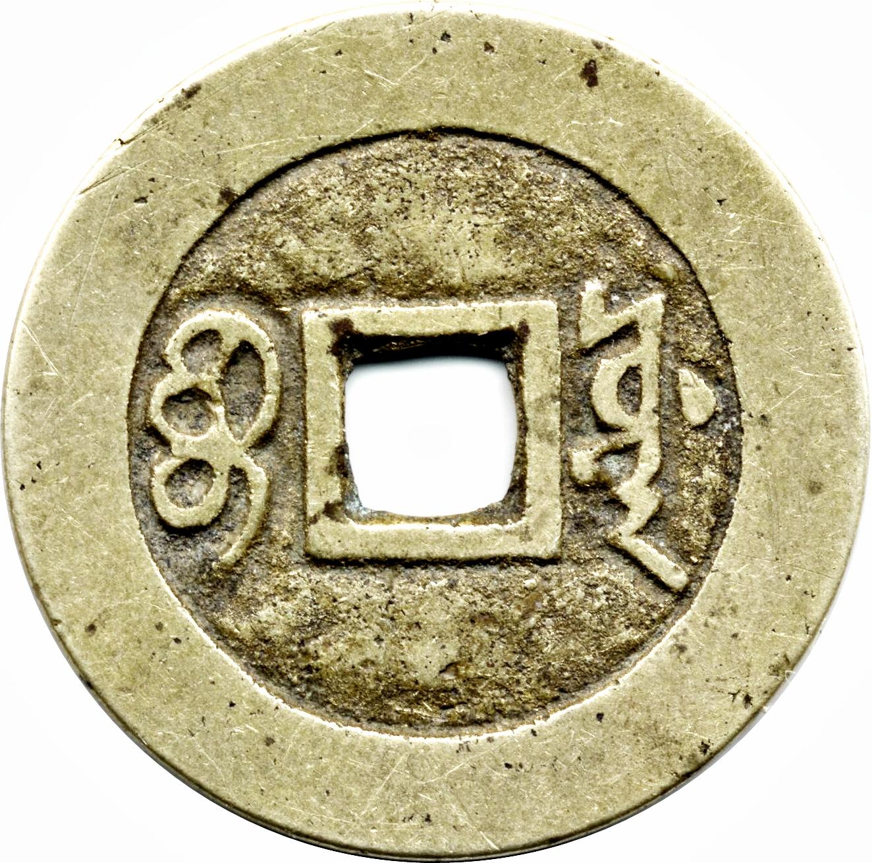 1 cash de Jiaqing. Ceca de Boo-Yuwan. 1796-1820. G1391