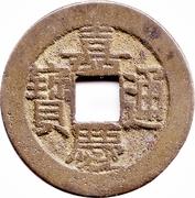 1 Cash - Jiaqing (Boo-chiowan) -  obverse