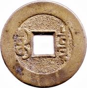 1 Cash - Jiaqing (Boo-chiowan) -  reverse
