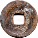 1 Cash - Kaiyuan (Early type) – reverse