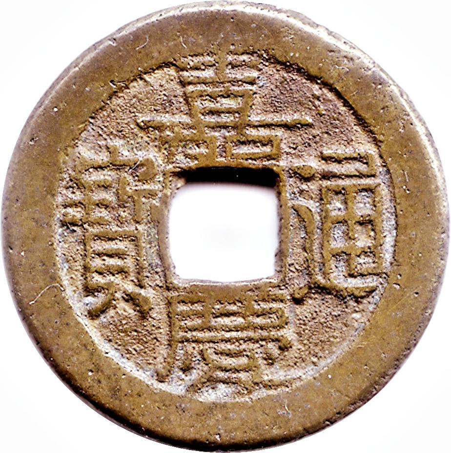 1 cash de Jiaqing. Ceca de Boo-Yuwan. 1796-1820. G1520
