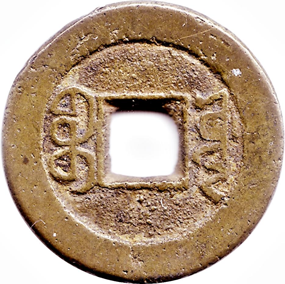 1 cash de Jiaqing. Ceca de Boo-Yuwan. 1796-1820. G1521