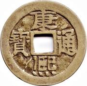 1 Cash - Kangxi (Boo-chiowan) -  obverse