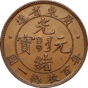 1 Cent - Guangxu – obverse
