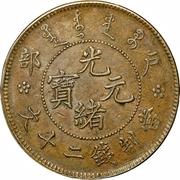 20 Cash - Guangxu (Beijing, Board of Revenue) – obverse