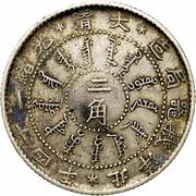 2 Jiao - Guangxu – obverse