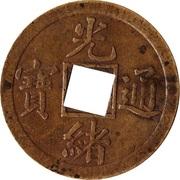 1 Cash - Guangxu (Boo-Guwang) – obverse