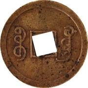 1 Cash - Guangxu (Boo-Guwang) -  reverse