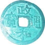 2 Cash - Zhenghe (Li script) – obverse