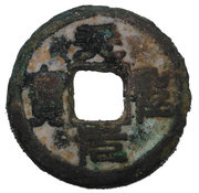 1 Cash - Tiansheng (Seal script) – obverse