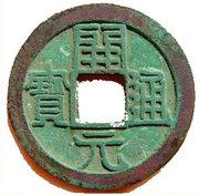 1 Cash (Kaiyuan) – obverse