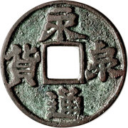 10 Cash - Yongtong – obverse
