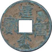 3 Cash - Jianyan (Seal script) – obverse