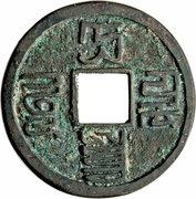 10 Cash - Dayuan (Mongol script) – obverse
