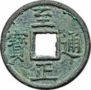 10 Cash - Zhizheng – obverse