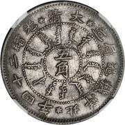 5 Jiao - Guangxu – obverse
