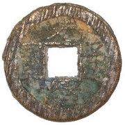 1 Cash - Guangxu (Boo-chiowan, Ri) -  obverse