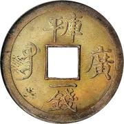 1 Cash - Guangxu (unorthodox type) – reverse